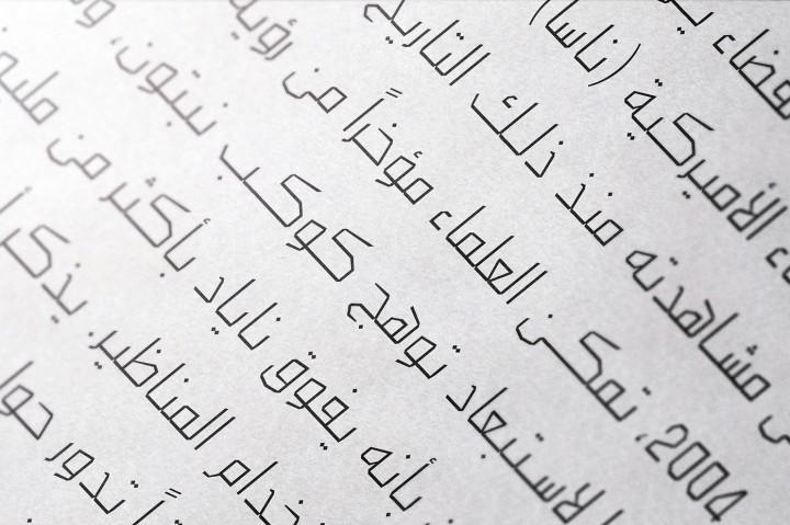 دانلود رایگان فونت Dahka - فونت پرمیوم جذاب و حرفهای عربی