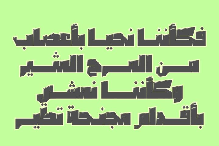 Dahka Arabic Font 2 - دانلود رایگان فونت Dahka  - فونت پرمیوم جذاب و حرفهای عربی
