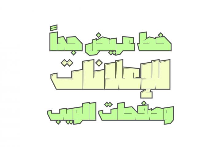 Dahka Arabic Font 3 - دانلود رایگان فونت Dahka  - فونت پرمیوم جذاب و حرفهای عربی