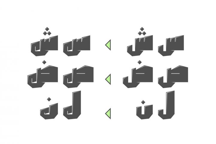 Dahka Arabic Font 5 - دانلود رایگان فونت Dahka  - فونت پرمیوم جذاب و حرفهای عربی