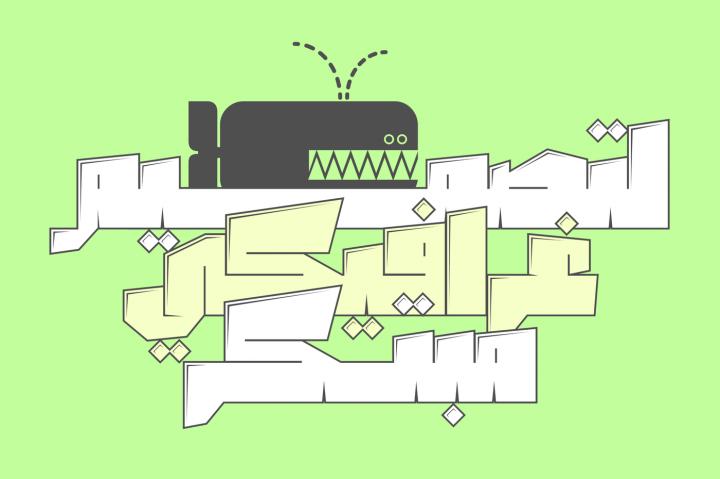 Dahka Arabic Font 8 - دانلود رایگان فونت Dahka  - فونت پرمیوم جذاب و حرفهای عربی