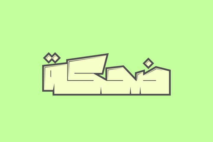 Dahka Arabic Font - دانلود رایگان فونت Dahka  - فونت پرمیوم جذاب و حرفهای عربی