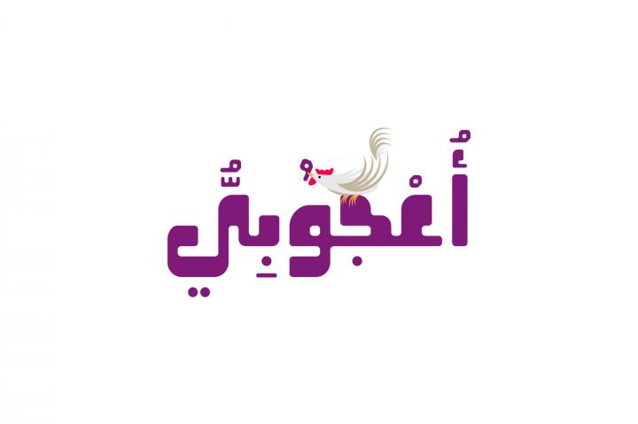 Oajoubi Arabic Font - دانلود فونت Oajoubi - فونت پرمیوم عربی