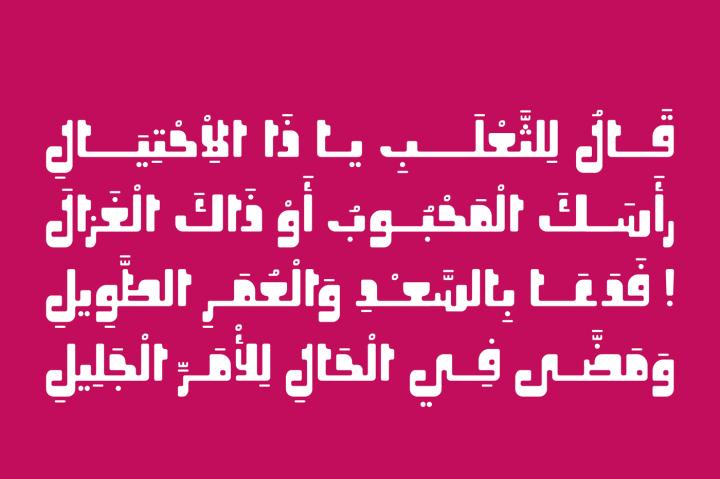 Oajoubi Arabic Font3 - دانلود فونت Oajoubi - فونت پرمیوم عربی