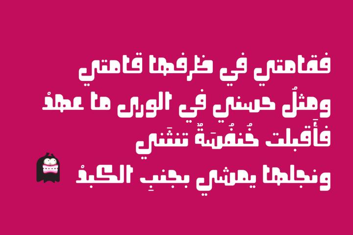 Oajoubi Arabic Font5 - دانلود فونت Oajoubi - فونت پرمیوم عربی