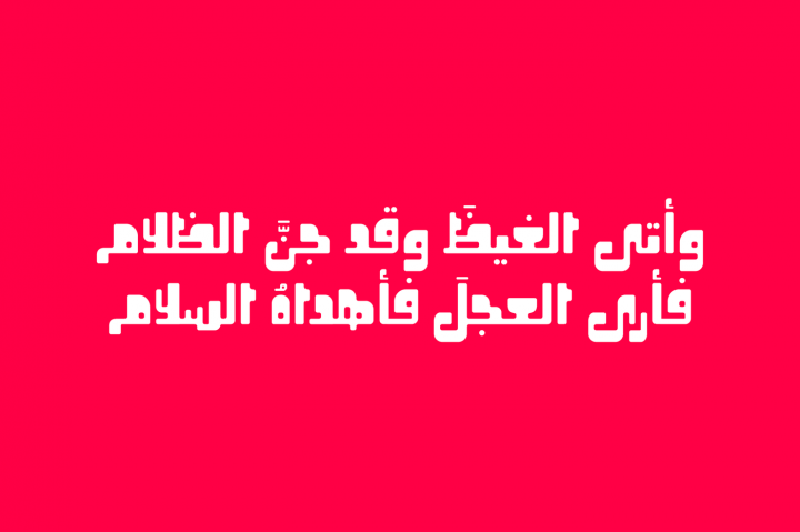 Oajoubi Arabic Font6 - دانلود فونت Oajoubi - فونت پرمیوم عربی