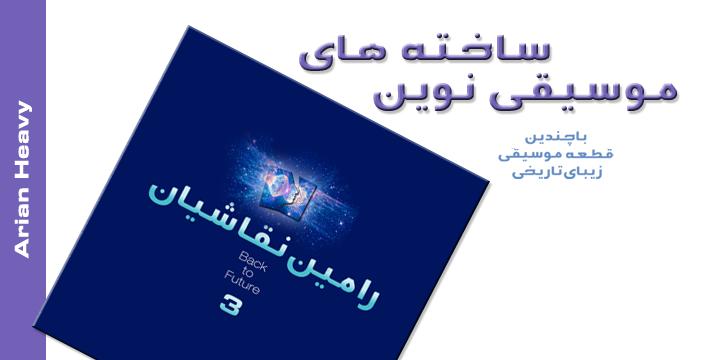 Arian - دانلود رایگان فونت پرمیوم Arian - فونت فارسی حرفه ای