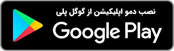 نصب دمو سورس اپلیکیشن از گوگل پلی