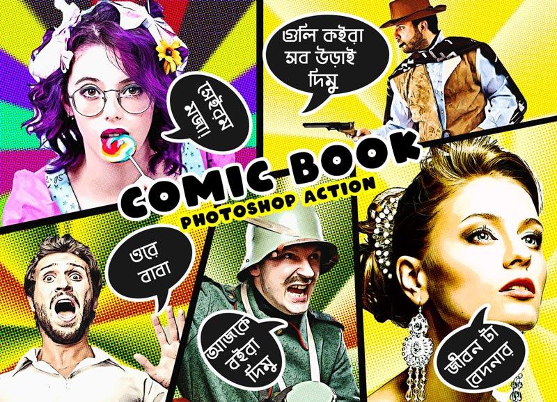 comic book art effect  - دانلود اکشن فتوشاپ Comic Book Art Effect